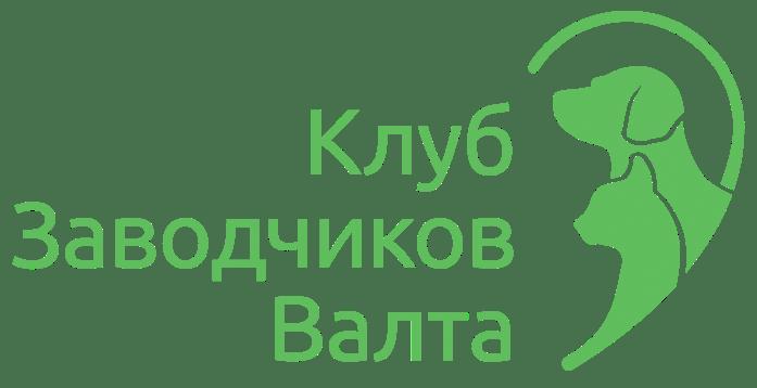 Клуб заводчиков Валта